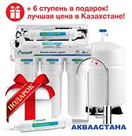 Экософт 5 ПН Подарок для ссылок